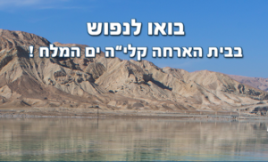 Israel Dead Sea Vacation